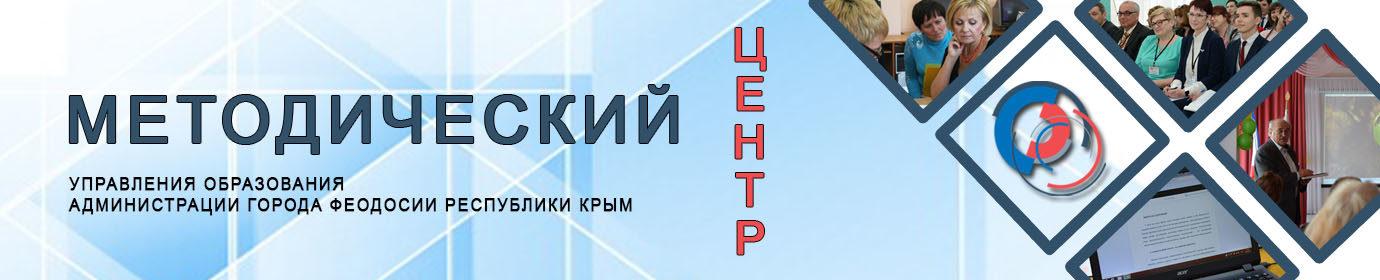 МКУ «Методический центр управления образования Администрации г. Феодосии Республики Крым»